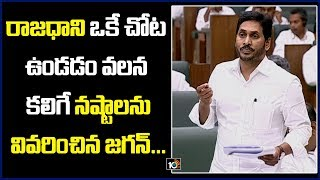 CM YS Jagan Explains Disadvantages With Amaravati Capital in AP Assembly  News