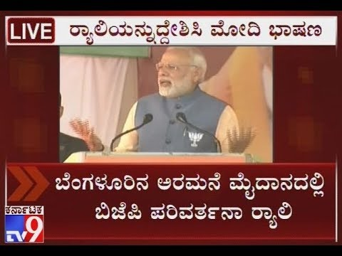 PM Modi Speech At BJP Parivarthan Rally At Palace Grounds In Bengaluru