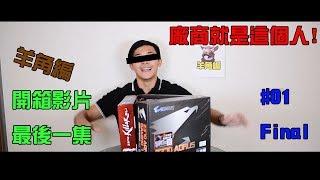 PCDIY!羊角編影音開箱:Intel Z370主機板全面來襲!Intel第8代Core處理器重裝上陣,主機板選用面面觀