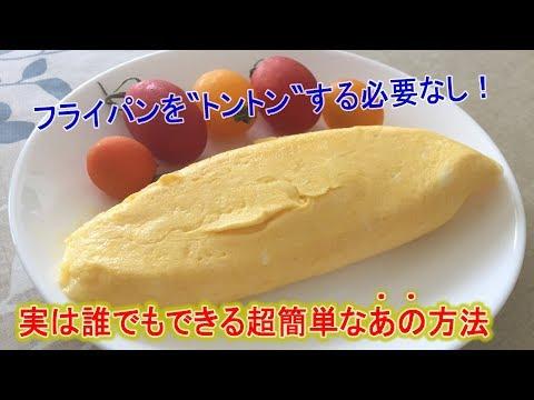 """高級ホテルの朝食みたいなオムレツが""""卵焼き""""よりも簡単にできる料理方法"""