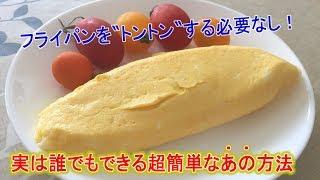 """高級ホテルの朝食みたいなオムレツが""""卵焼き""""よりも簡単にできる料理方法 thumbnail"""