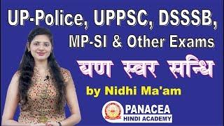Sandhi (Part-3) Hindi Grammar for UPSC/UPPSC/UPSI/PSC/UP Police/State Judiciary