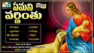 YEMANI VARNINTHU - JESUS TELUGU RAP SONGS - JESUS TELUGU LATEST  SONGS JUKEBOX