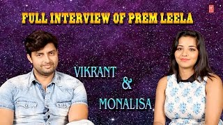FULL INTERVIEW - PREMLEELA [ NEW BHOJPURI MOVIE ]  - Vikrant Singh & Monalisa
