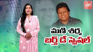 Mani Sharma Birthday Special | Happy Birthday Mani Sharma | Mani Sharma Hit Songs | YOYO TV Channel