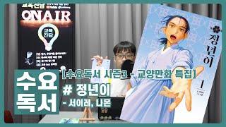 [수요독서 시즌3 - 교양만화 특집] 정년이