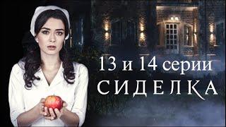 Сиделка. 13 и 14 эпизод (2018) Остросюжетная мелодрама @ Русские сериалы