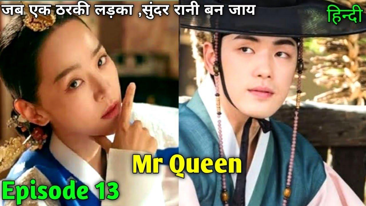 Download Mr Queen hindi /Episode 13 Korean drama explain hind/comedy/suspence/romanantic/action#lovelyexplain