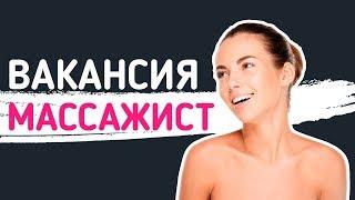 Смотреть видео Массажист для салона красоты. Вакансия в Москве онлайн