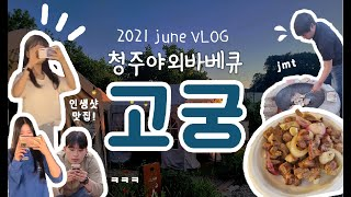 VLOG 청주맛집 야외 바베큐 '고궁' 핫플레이스 등극