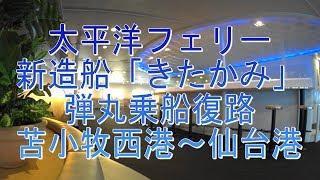 徒歩乗船で行こう!太平洋フェリー 新造船「きたかみ」 弾丸乗船復路・苫小牧西港~仙台港