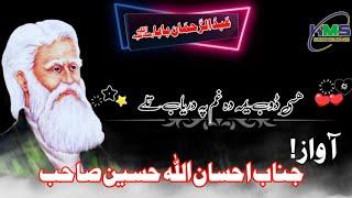 Rehman baba kalaam||Voice Ihsanullah Haseen seb