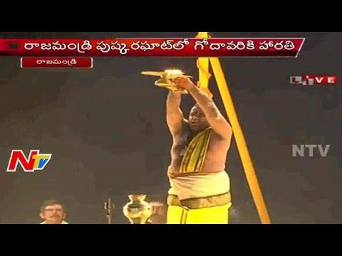 Godavari Harathi | Live From Rajahmundry | Godavari Pushkaralu | 24-07-2015 | NTV