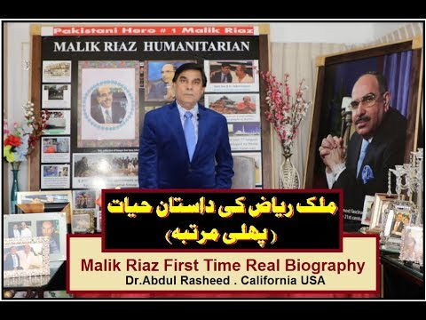 Malik Riaz First Time Real Life Story Of Malik Riaz