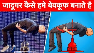 WORLD'S 5 GREATEST MAGIC TRICKS REVEALED    MAGIC TRICKS REVEALED in hindi   Magic Secrets Revealed