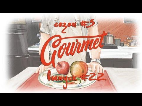 Gourmet (s5e22) - Бешеные макароны, Шашлычки из куриной печени, Десерт из манной крупы с гранатами без регистрации и смс