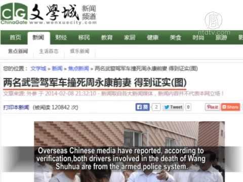Suspected of Killing his ex-wife, Zhou Yongkang Awaits Countdown of Public Trial