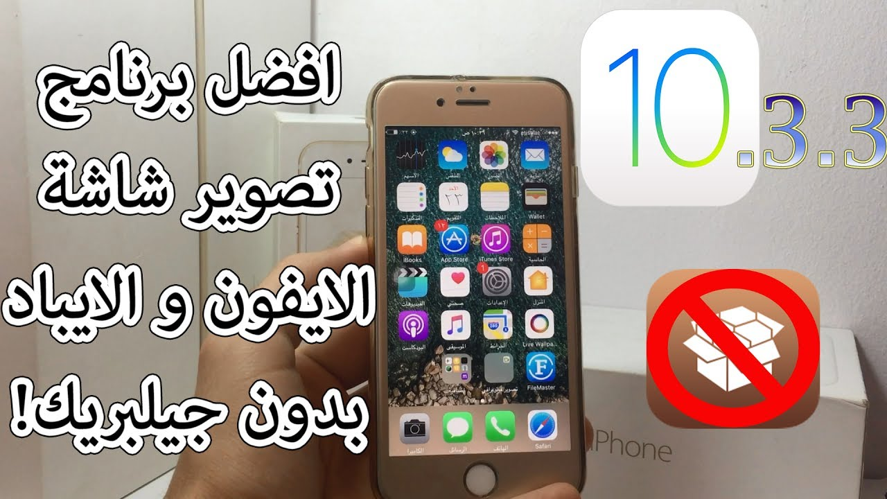 ba54eb937f52d افضل برنامج تصوير شاشة الايفون والايباد iOS 10.3.3 بدون جيلبريك EveryCord  !!!