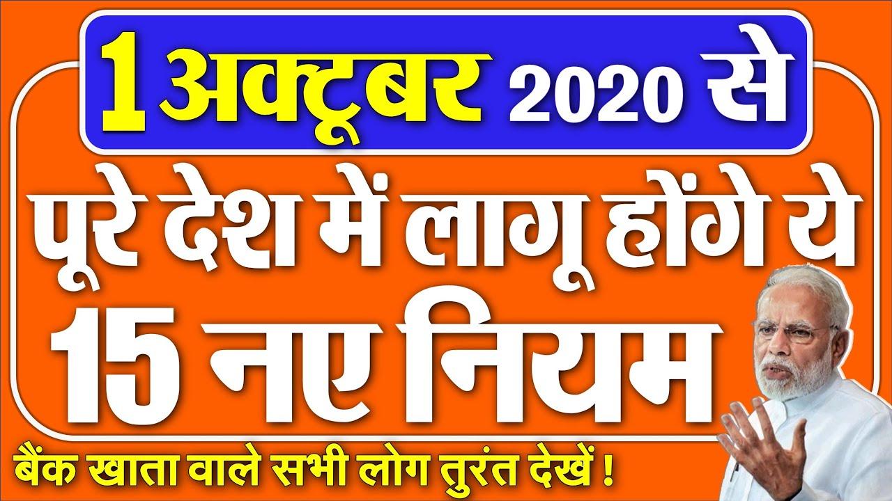 1 अक्टूबर से बदल जाएंगे ये 15 नियम, आपकी जेब पर होगा असर PM Modi Govt news dls news
