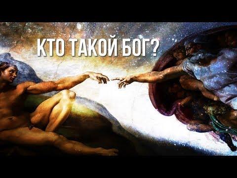 Кто такой Бог?