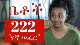 "Betoch - ""የኛ ሠፈር"" Betoch Comedy Ethiopian Series Drama Episode 222"