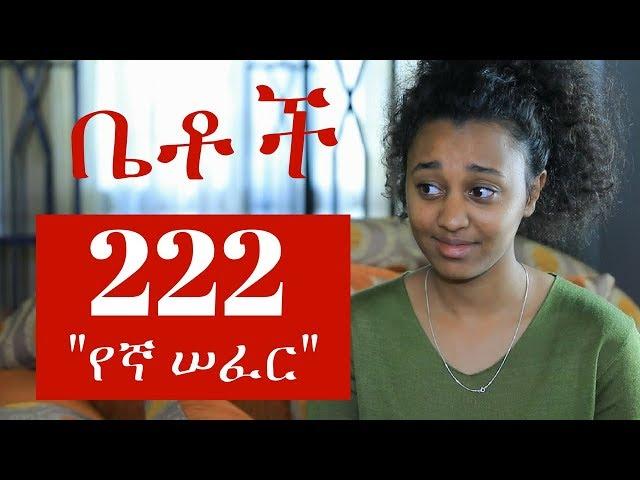 "Betoch - ""የኛ ሠፈር"" Betoch Comedy Ethiopian Series Drama Episode 222"