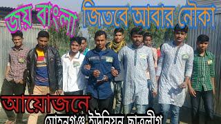 জয় বাংলা জিতবে আবার নৌকা Joy Bangla Jitbe Abar Nouka