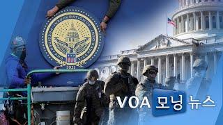 [VOA 모닝 뉴스] 2021년 1월 20일