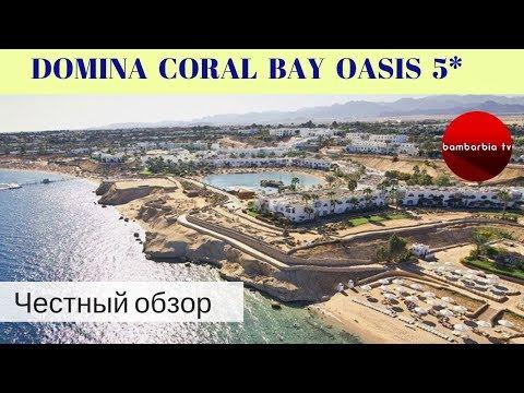 Честные обзоры отелей Египта: DOMINA CORAL BAY OASIS 5* (Шарм-эль-Шейх)