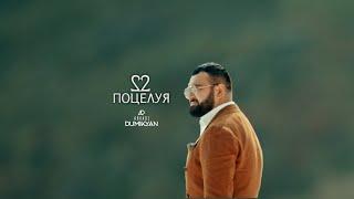 Аркадий Думикян - 22 ПОЦЕЛУЯ / ARKADI DUMIKYAN - 22 POCELUYA