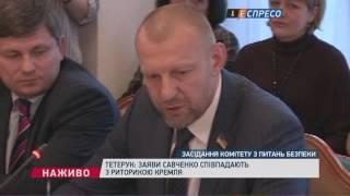 Тетерук - Савченко: Ми боремося не з вами, а з вашою дурістю