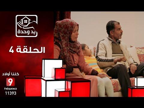 يد وحدة : الحلقة الرابعة - Yed Wahda Ep 4