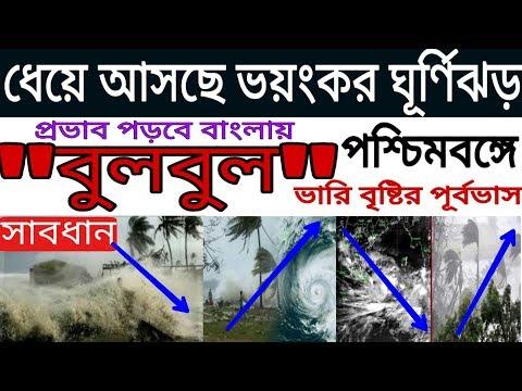 """ভয়ংকর-রুপ-নিয়ে-ধেয়ে-ঘূর্ণিঝড়-""""বুলবুল""""-প্রভাব-পড়বে-বাংলায়।।-cyclone-bulbul।।weather-big-update"""