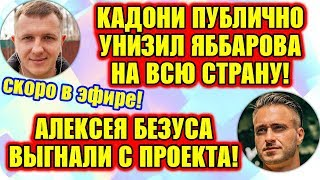 Дом 2 Свежие Новости ♡ Раньше эфира. Эфир (14.07.2019).