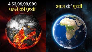 पृथ्वी का जन्म कैसे हुआ और चाँद कहाँ से आया जानकर हैरान रह जाओगे | How Was The Earth Formed ?