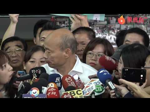 【LIVE】韓國瑜屏東觀光產業座談會會後聯訪