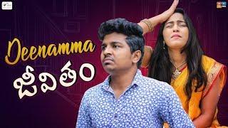 Deenamma Jeevitham || Ravi Ganjam || Tamada Media
