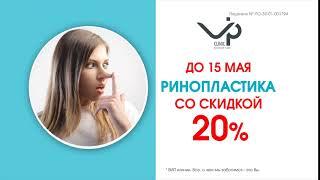 До 15 мая скидка на все виды ринопластики - 20%