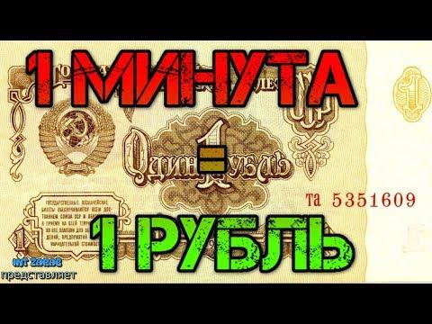 Заработать 1 рубль интернете как реально заработать на интернет опросах