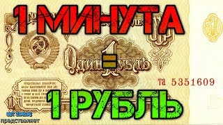 Как заработать 1 рубль в интернете за 1 минуту