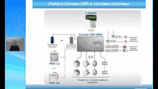 Вебинар по системам охранной сигнализации ч1(, 2013-06-04T10:40:17.000Z)