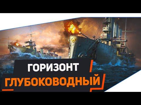 ГОРИЗОНТ ГЛУБОКОВОДНЫЙ [World of Warships]