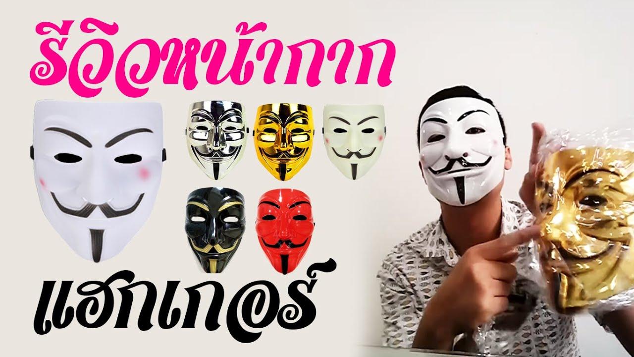 รีวิวหน้ากากแฮกเกอร์ hacker mask by พี่จิ๊ป
