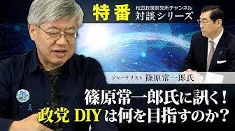 チャンネル 一郎 篠原 常 古是三春_篠原常一郎の年収や時給など収入情報を大公開!