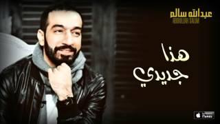 عبدالله سالم - هذا جديدي (النسخة الأصلية) | 2016