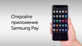 Samsung Pay. Как пройти регистрацию в Samsung