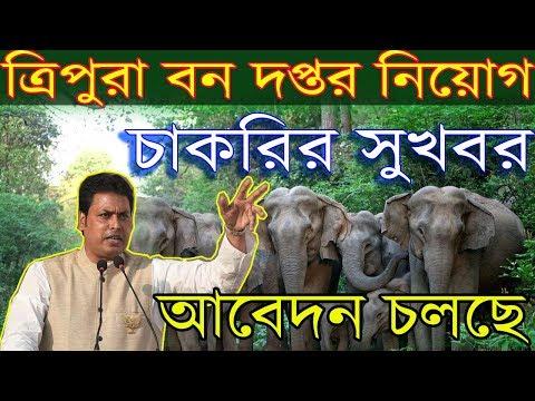 ত্রিপুরার সরকারি চাকরি|| Tripura Jobs in Forest Department||Latest Tripura Govt Job