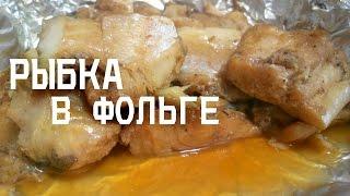 Вкусная сочная рыба хек в духовке в фольге с лимоном и соевым соусом [Вкусная находка]
