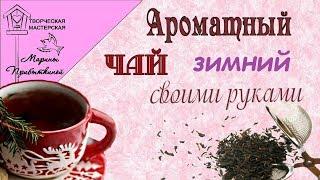 Ароматный чай своими руками