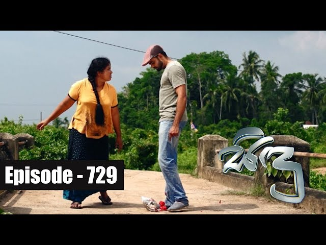Sidu | Episode 729 23rd May 2019